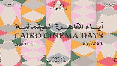 صورة 33 فيلما في الدورة الثالثة لأيام القاهرة السينمائية