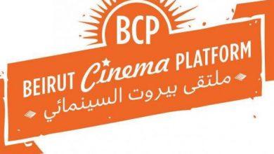 صورة ذات مرة في طرابلس والعالم محزن وجميل يفوزان بجائزتي مركز السينما العربية وART