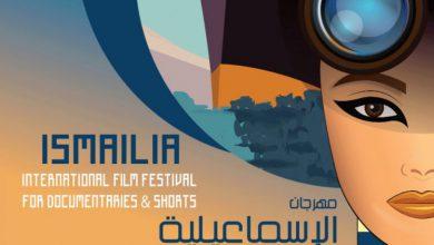 صورة المؤتمر الصحفي للدورة الـ21 لمهرجان الإسماعيلية الأحد المقبل