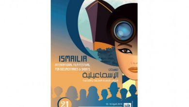 صورة الإسماعيلية السينمائي يحتفى بأسماء أسامة فوزي وفريدة عرمان وجوسلين صعب