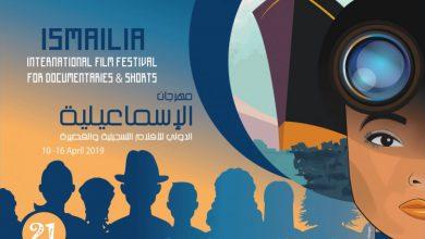 صورة الجدول الكامل لعروض مهرجان الإسماعيلية الدولي للأفلام التسجيلية والقصيرة