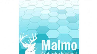 """صورة """"مالمو"""" يعلن عن مبادرة دعم الافلام في مرحلة ما بعد الانتاج"""