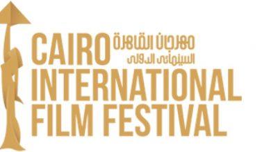 صورة فتح باب المشاركة  بمهرجان القاهرة السينمائي