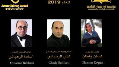 صورة فوز الفلسطيني غسان زقطان وغدي وأسامة الرحباني بجائزة أنور سلمان للإبداع