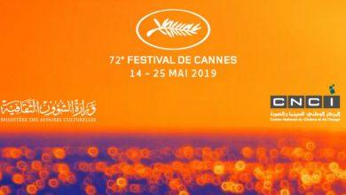 صورة برنامج الجناح التونسي في مهرجان كان السينمائي 2019