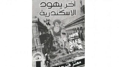 """صورة رواية """"آخر يهود الإسكندرية"""" قريبا على شاشات السينما"""