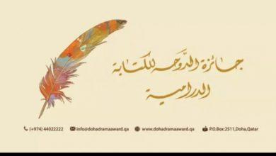 صورة الدوحة تستحدث جائزة للكتابة الدرامية بقيمة 300 ألف دولار