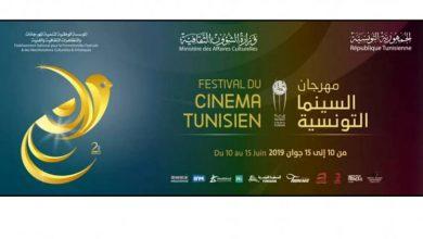 صورة غدا.. افتتاح فعاليات مهرجان السينما التونسية