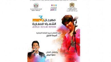 صورة أميمة الخليل تفتتح الدورة الثالثة من مهرجان الشعراء المغاربة في تطوان