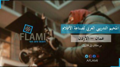 صورة مؤسسة أفلامي تقدم فرص مشاركة في مخيم تدريبي لصناعة الأفلام بالأردن