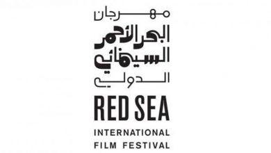 """صورة مهرجان البحر الأحمر بالسعودية يبدأ استقبال الأفلام.. ويدعم فيلمين بـ""""مليون دولار"""""""