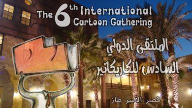 صورة اليوم فعاليات الملتقى الدولي السادس للكاريكاتير بالقاهرة