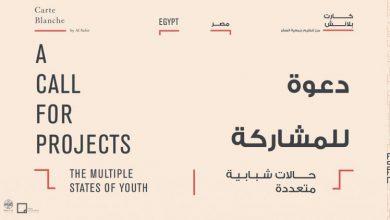 صورة 5000 يورو لدعم مشروع تطوير التصوير الفوتوغرافي في مصر