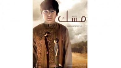 """صورة """"مسك"""" الإماراتي في مهرجان جاغران السينمائي في الهند"""