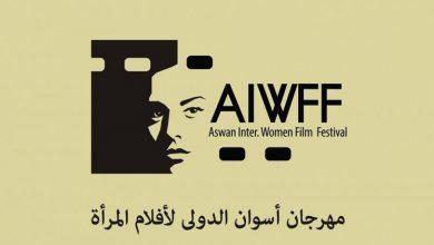 صورة أسوان لأفلام المرأة يفتح باب تسجيل الأفلام