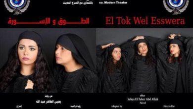 صورة 12 عرضا بالمجان ضمن فعاليات القومي المصري للمسرح