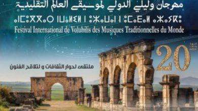 """صورة الجمعة.. افتتاح مهرجان """"وليلي"""" للموسيقى التقليدية بالمغرب"""