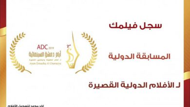 صورة أيام دمشق السينمائية تفتح باب المشاركة حتى 20 سبتمبر