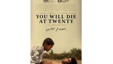 صورة أول جائزة للفيلم السوداني ستموت في العشرين فينيسيا 2019