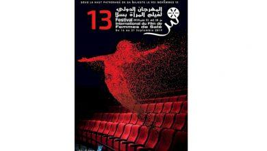 صورة سلا لفيلم المرأة يحتفي بالسينما التونسية ويكرم فتو والإدريسي وبوشوشة