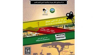 صورة موريتانيا تجهز لإطلاق نواكشورت الدولي للأفلام القصيرة 14