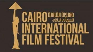 صورة 4 نوفمبر.. مؤتمرا صحفيا لإعلان تفاصيل القاهرة السينمائي