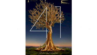 صورة أويما20 تنفرد بنشر ميني كتالوج مهرجان القاهرة السينمائي الدولي