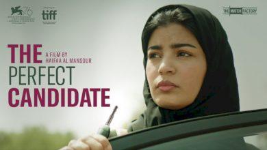 صورة حقيقة مشاركة فيلم سعودي في مهرجان إسرائيلي