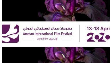 صورة عمان السينمائي الدولي ينظم حاضنة فنية لصناع الأفلام
