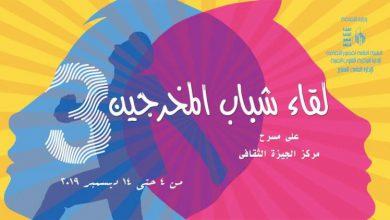 صورة انطلاق فعاليات اللقاء الثالث لشباب المخرجين بمركز الجيزة الثقافي