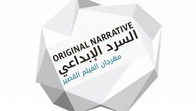 صورة افتتاح مهرجان السرد الإبداعي للأفلام القصيرة بالإمارات