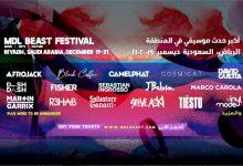 صورة الرياض تحتضن مهرجان الموسيقى MDL Beast  العالمي 19 ديسمبر
