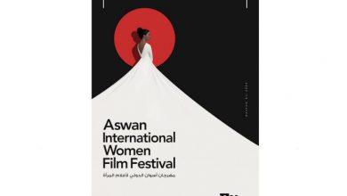 صورة بعلم الوصول في افتتاح مهرجان أسوان لأفلام المرأة