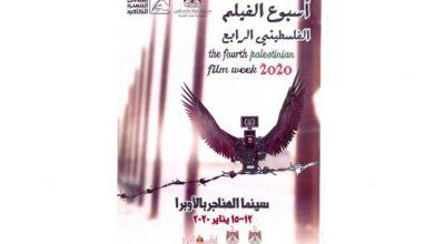 صورة 25 فيلما في أسبوع الفيلم الفلسطيني بالقاهرة
