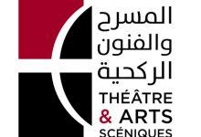 صورة 5 عروض في ملتقى هواة المسرح بتونس