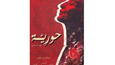 صورة التونسي (حورية) يفتتح مهرجان الإسكندرية للفيلم القصير