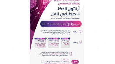 صورة الرياض تستضيف أول مسابقة من نوعها تجمع بين الإبداع الفني والذكاء الاصطناعي