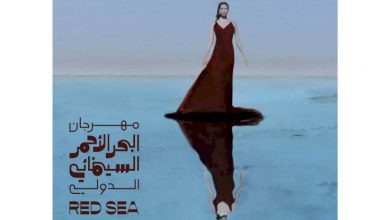 صورة البحر الأحمر السينمائي يؤجل فعالياته بسبب كورونا