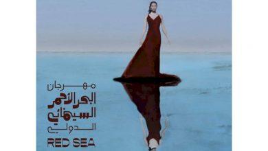 صورة مهرجان البحر الأحمر السينمائي الدولي  يكشف عن بوستر دورته الافتتاحية