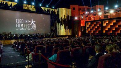 صورة مهرجان الجونة السينمائي یعلن عن موعد انعقاد دورته الرابعة