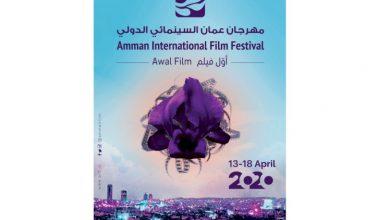 صورة مهرجان عمان السينمائي الدولي يكشف عن منحوتة جائزته وملصق دورته القادمة