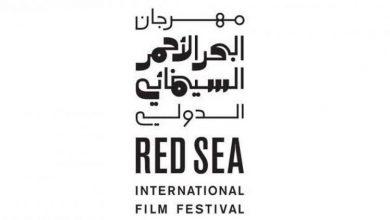 صورة البحر الأحمر السينمائي ينشر أول فيديو ترويجي للمهرجان
