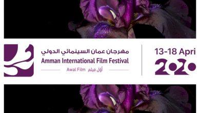 صورة اقتراب الموعد النهائي للتقديم لـ(عمان السينمائي الدولي -أول فيلم)