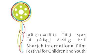 صورة تأجيل الدورة الثامنة من مهرجان الشارقة السينمائي الدولي للأطفال والشباب حتى 2021