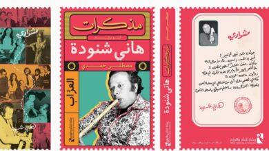 صورة الليلة.. حفل توقيع مذكرات هاني شنودة للكاتب مصطفى حمدي