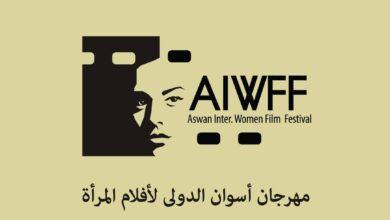صورة مهرجان أسوان الدولي لأفلام المرأة يبدأ استقبال أفلام دورته الخامسة