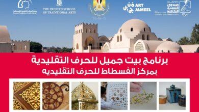 صورة تعليم الحرف التقليدية في دبلومة لمدة عامين بمصر