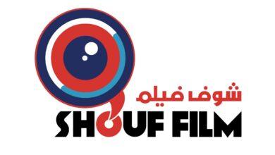 صورة انطلاق منصة شوف فيلم  Shouf Film لعروض السينما البديلة
