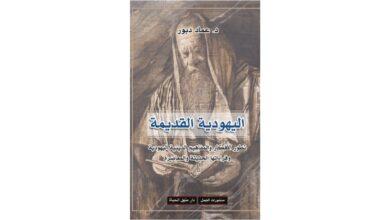 صورة اليهودية القديمة.. كتاب جديد لعماد دبور
