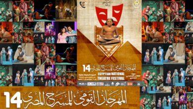 صورة 95 عرضا مسرحيا تدخل لجنة المشاهدة والاختيار في المهرجان القومي للمسرح